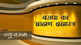 Prabhasakshi'sNewsRoomIब्राह्मण सम्मेलन की शुरुआत कर BSP बोली- राम सबसे ज्यादा हमारे हैं|UP Election