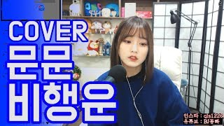 동빠] 문문 (MoonMoon) - 비행운 노래 커버 / KPOP COVER