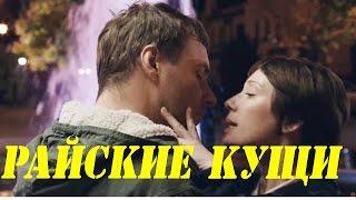 Райские кущи.Новые Русские фильмы 2016.анонс.