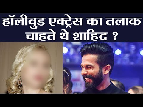 Shahid Kapoor's big revelation on this Hollywood Actress | FilmiBeat