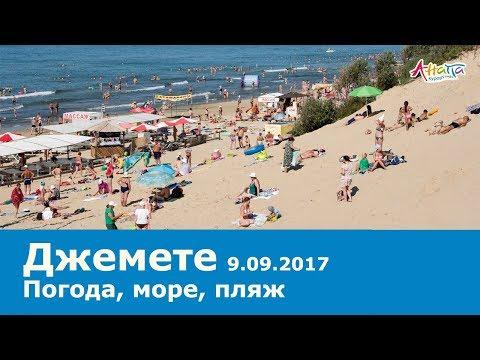 Анапа. Джемете 9.09.2017 пляж море ОТЛИЧНАЯ ПОГОДА