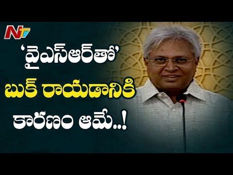 Undavalli Arun Kumar Speech at YSR Book Launch Event | NTV
