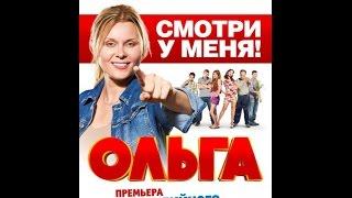 """Сериал """"Ольга"""" выйдет на ТНТ 5 сентября 2016 года"""