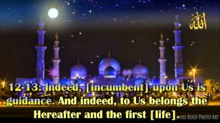 SURAH AL LAYL Chapter 92 Recited by AbdulRahman As Sudais