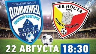 Volga Olimpiec Nizhny vs Nosta full match