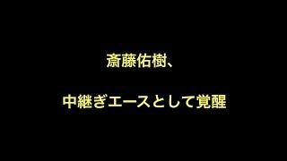プロ野球 斎藤佑樹、中継ぎエースとして覚醒 9月入ってから 4連続無失点...