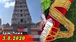 THISAIGAL MALAYSIA TAMIL NEWS 5PM 3.8.2020 விசாரணை வளையத்திற்குள் ஆலய நிர்வாகம்!