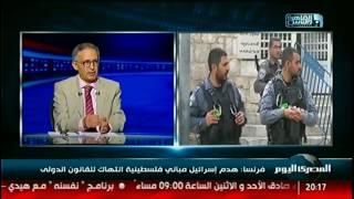 فرنسا: هدم إسرائيل مباني فلسطينية انتهاك للقانون الدولى