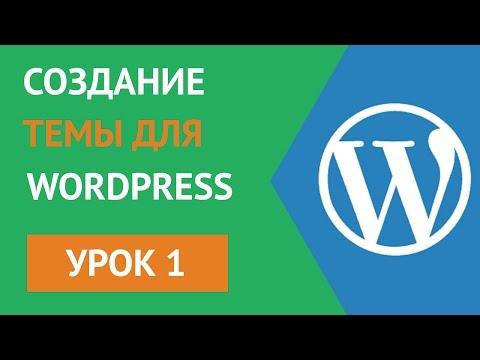 Создание шаблона для wordpress с нуля урок
