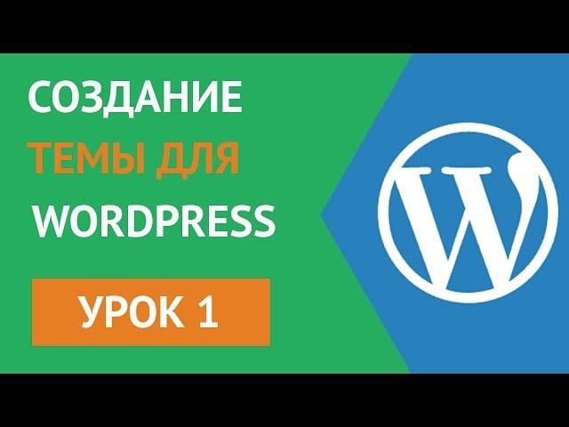Создание Wordpress Темы (Шаблона) с нуля - Урок 1 Установка, создание и активация темы