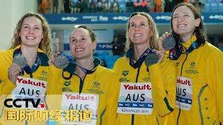 [国际财经报道]热点扫描 澳游泳选手兴奋剂检测呈阳性 澳游泳队集体缄默| CCTV财经