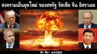 สงครามเย็นยุคใหม่ ของสหรัฐ รัสเซีย จีน อิสราเอล /ข่าวดังข่าวใหญ่ล่าสุดวันนี้ 4/9/2563