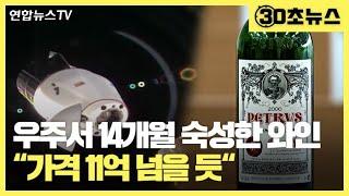[30초뉴스] 우주서 14개월 숙성 와인 1병만 팝니다…