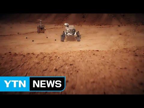 NASA, 화성 땅에선 흙 채취...하늘엔 헬리콥터! / YTN