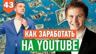 Как зарабатывать на YouTube? // 3 модели заработка на канале