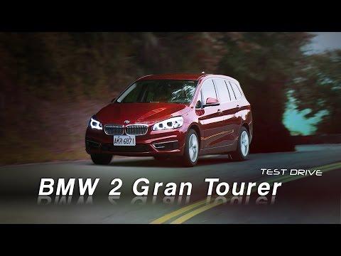 BMW 2GT Gran Tourer 試駕:兼具機能與樂趣