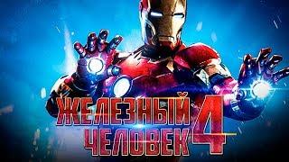 Железный человек 4 [Обзор] / [Тизер - трейлер на русском]