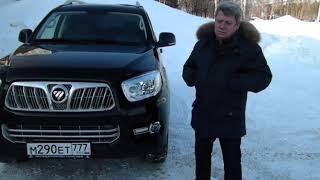 foton Sauvana отзыв владельца Автоцентр Томь