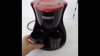 кофеварка Zimber 10979 обзор