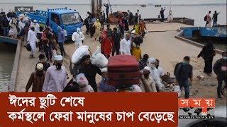 ঈদের ছুটি শেষে কর্মস্থলে ফেরা মানুষের চাপ বেড়েছে | Dhaka Entry | Somoy TV