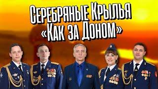 Серебряные Крылья - «Как за Доном» (Сл. и муз. народные)