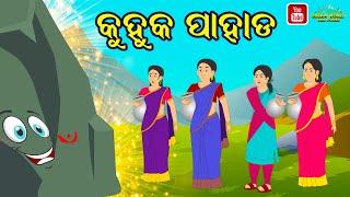 କୁହୁକ ପାହାଡ Magical Mountain Odia Gapa | Odia Story Odia Moral Stories | Odia Kahani Bedtime Stories