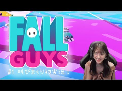 【Fall Guys】初挑戦でなぜか大絶叫のフォールガイズ