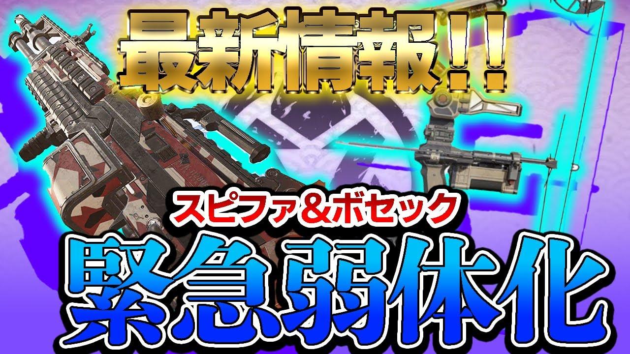 【Apex】最新アップデート!スピファ&弓が弱体化!ついでに5000ダメージ!?【エーペックスレジェンズ】