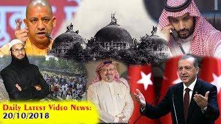 [20/10/2018] Daily Latest Video News: #Turky #Saudiarabia #india #pakistan #America #Iran