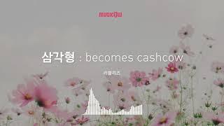 [Musicow Playlist] 러블리즈(Lovelyz) - 삼각형