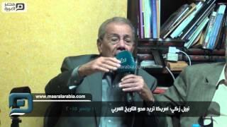 بالفيديو| نبيل زكي: أمريكا تريد محو التاريخ العربي