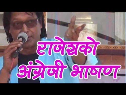 राजेश हमालले अंग्रेजीमा दिएको भाषण हेर्नुस । Rajesh Hamal Speech in English