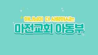 2021.9.12 마전교회 아동부 예배 |가나안 땅! 정탐사건!| 김진혁 목사