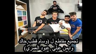 تجميع مقاطع ل(وسام قطب, خالد وايمن عبلي, عبود العمري) | قبل الكورونا...الجزء الاول