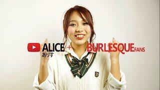 【関連リンク】 バーレスク東京 オフィシャルHP http://burlesque-roppo...
