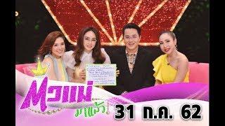 ตัวแม่มาแล้ว I 31ก.ค. 2562 Iไทยรัฐทีวี