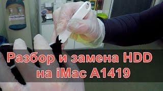 Часть 1. Разборка и замена жесткого диска на iMac 27