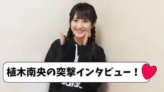 AKB48選抜総選挙目標33位に向けて、南央自身が考えた企画動画です。6人...