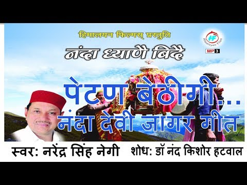 Petan Bethigi - Nanda Devi Garhwali Jagar song by Narendra Singh Negi || Raj Jat yatra song