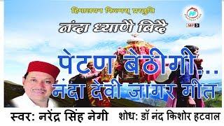 Petan Bethigi - Nanda Devi Garhwali Jagar song by Narendra Singh Negi    Raj Jat yatra song