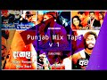 Punjab mix tape v 1 |DJ RAVINDU|