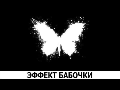 ЭФФЕКТ БАБОЧКИ -