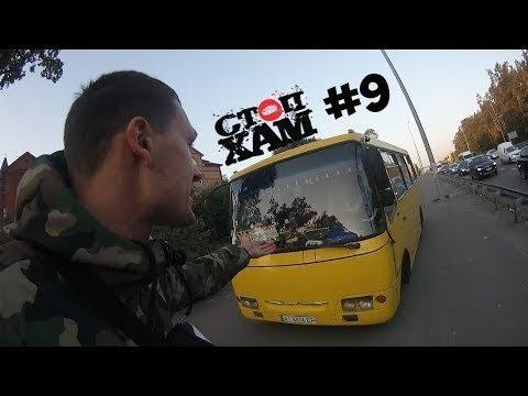 СтопХам UA (Киев) #9