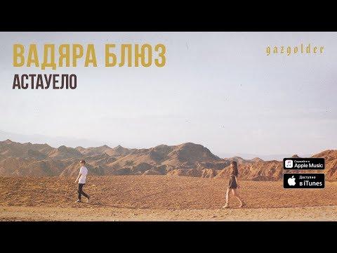 Смотреть клип Вадяра Блюз - Астауело