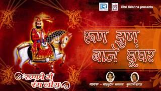 Rajasthani Bhajan | रुण झुण बाजे घूघरा | Run Jhun Baje Ghughara | Baba Ramdev Ji Song | Full Audio