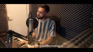 AX Dain - Damla, Damla / Kапка по капка (Cover)