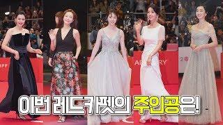 2018 부산국제영화제 주인공은 '카라타 에리카'?...여배우 레드카펫 열전