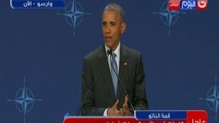 فيديو.. باراك أوباما: روسيا تحاول زعزعة حلف الناتو