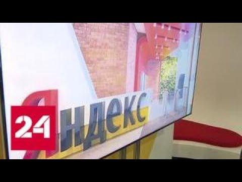 """""""Яндекс"""" становится одним из лидеров IT-революции - Россия 24"""