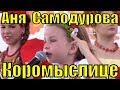 Песня Коромыслице Аня Самодурова лучшие русские народные песни клипы детские для детей популярные mp3